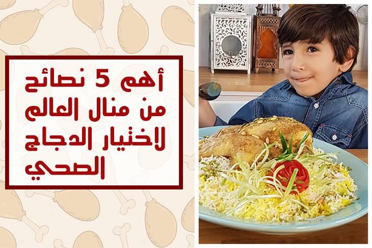 أهم 5 نصائح من منال العالم لإختيار أفضل دجاج لعائلتك-0
