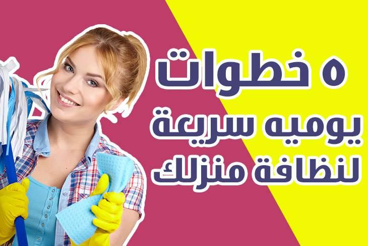 5 نصائح يوميه سريعه لنظافة منزلك
