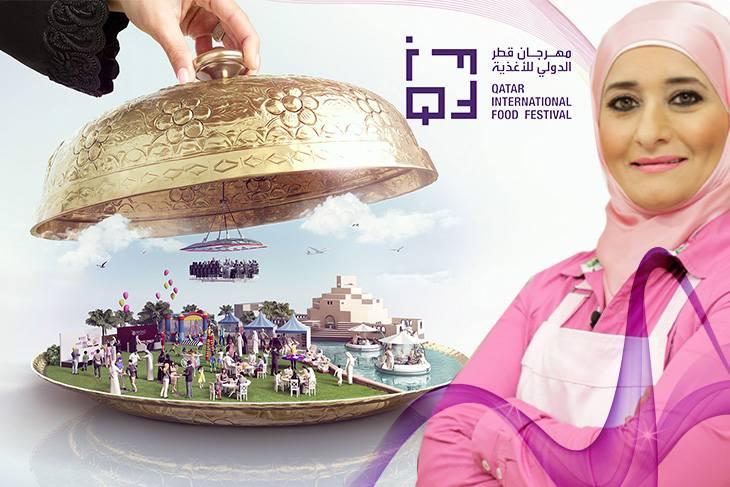 مشاركة منال العالم في مهرجان قطر العالمي للأغذيه