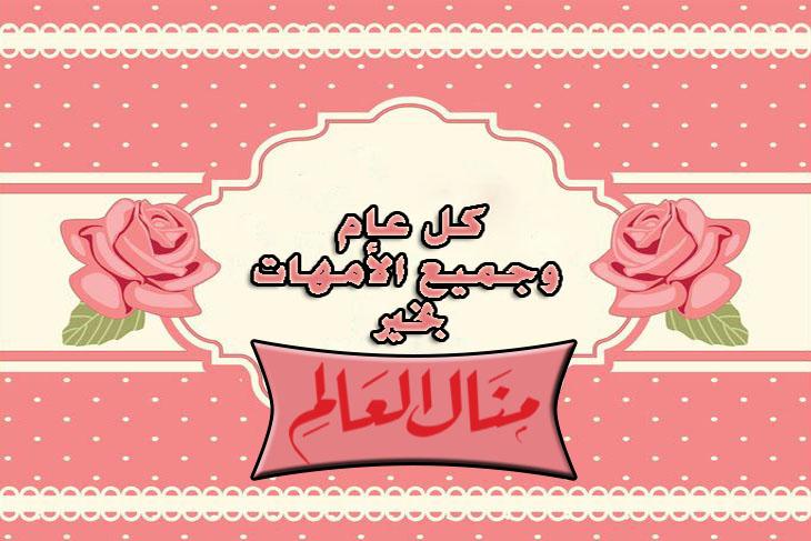 اليوم عيد الأم، ماذا عن الهديه؟!!