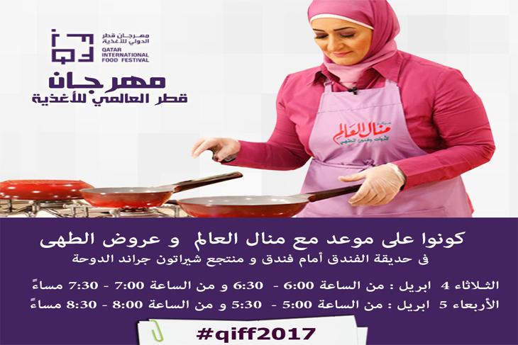 منال العالم في مهرجان قطر الدولي للأغذيه