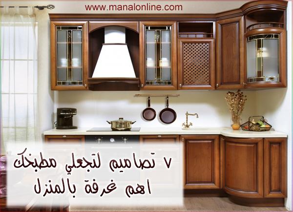 7 تصاميم لتجعلي مطبخك اهم غرفة بالمنزل