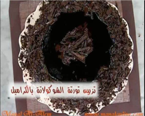 تزيين تورتة الشوكولاتة بالكراميل
