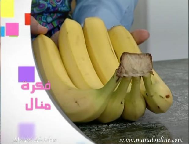 طريقة لحفظ الموز