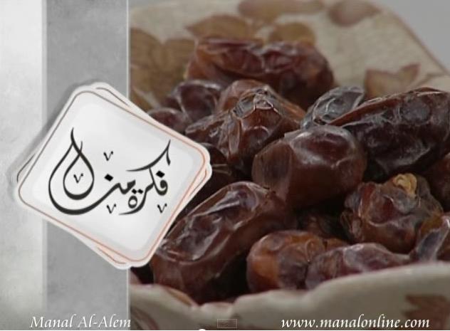 فوائد تناول التمر فى رمضان