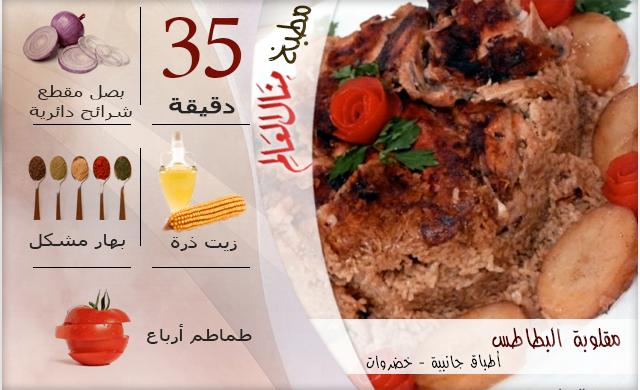 ملخص وصفة مقلوبة البطاطس