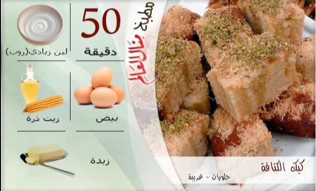 ملخص وصفة كيك الكنافة