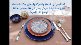 فن تزيين المائدة - 8 مطبخ منال العالم رمضان 2013