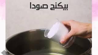 تنظيف مرشح الدهون بكل سهولة