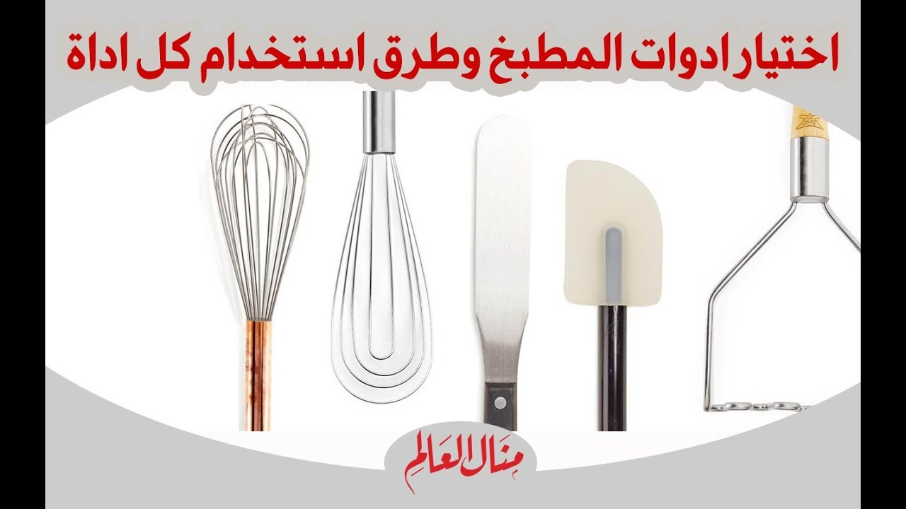 افكار منال لاختيار ادوات المطبخ وطرق استخدام كل اداة