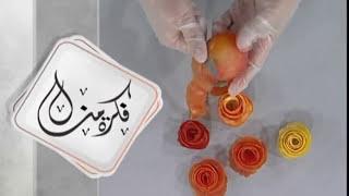 وردة الطماطم لتزيين الأطباق - مطبخ منال العالم