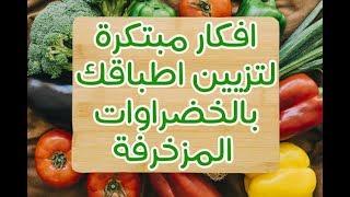 افكار مبتكرة لتزيين اطباقك بالخضراوات المزخرفة