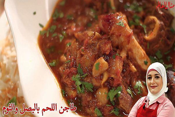 طاجن اللحم بالبصل والثوم - وصفة مختصرة