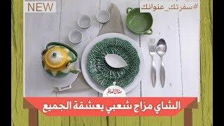 الشاي مزاج شعبي يعشقة الجميع - سفرتك عنوانك مع منال العالم - حلقة 15
