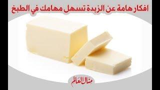افكار رائعة لأستخدام الزبدة وتسهيل مهامك في مطبخك