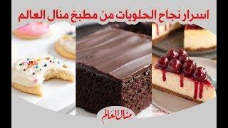 اسرار نجاح الحلويات من مطبخ منال العالم