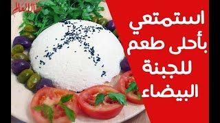 طريقة عمل الجبنة البيضاء في المنزل بأقل التكاليف