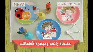 مفجأة رائعة ومبهرة لأطفالك - سفرتك عنوانك من مطبخ منال العالم - حلقة 10