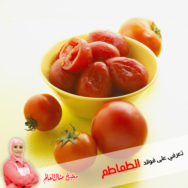فوائد الطماطم