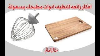 افكار رائعه لتنظيف ادوات مطبخك بسهولة