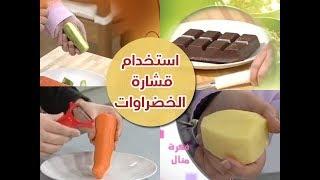 افكار مبتكره لأستخدام قشارة الخضراوات من مطبخ منال العالم