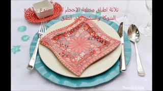 فن تزيين المائدة - 15 مطبخ منال العالم رمضان 2013