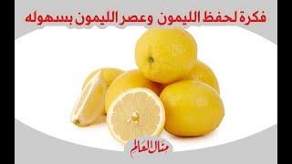 فكرة لعصر الليمون بسهولة وطريقة حفظ الليمون