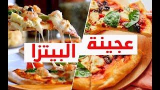 أفضل طريقتين لعمل عجينة البيتزا - مطبخ منال العالم